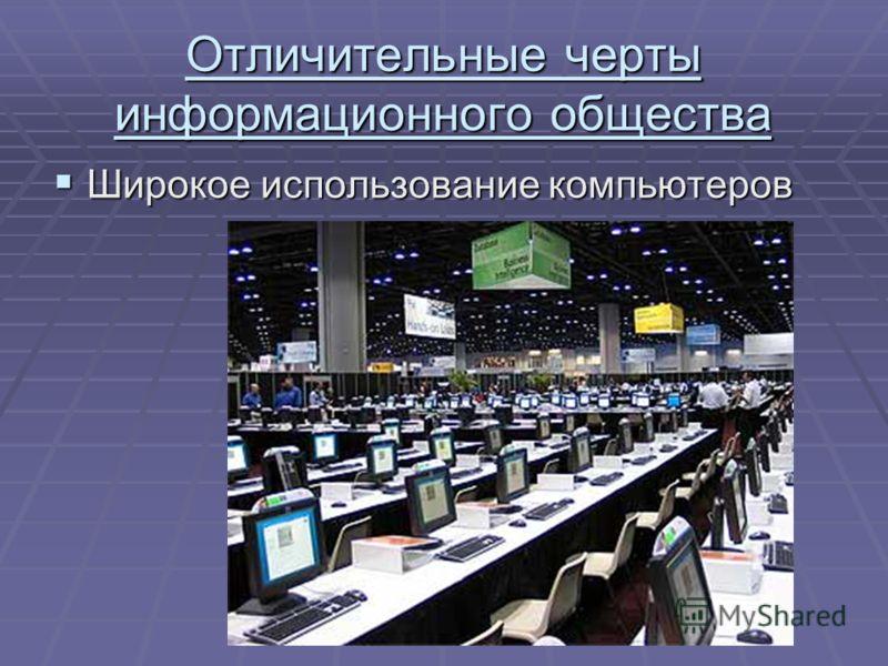 Отличительные черты информационного общества Широкое использование компьютеров Широкое использование компьютеров
