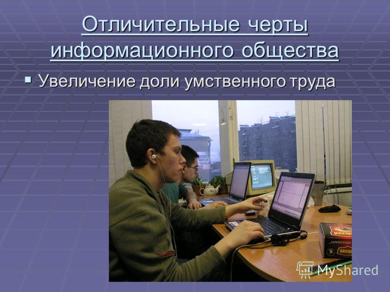 Увеличение доли умственного труда Увеличение доли умственного труда Отличительные черты информационного общества