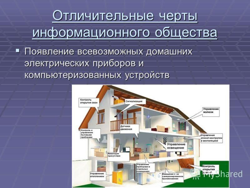 Отличительные черты информационного общества Появление всевозможных домашних электрических приборов и компьютеризованных устройств Появление всевозможных домашних электрических приборов и компьютеризованных устройств