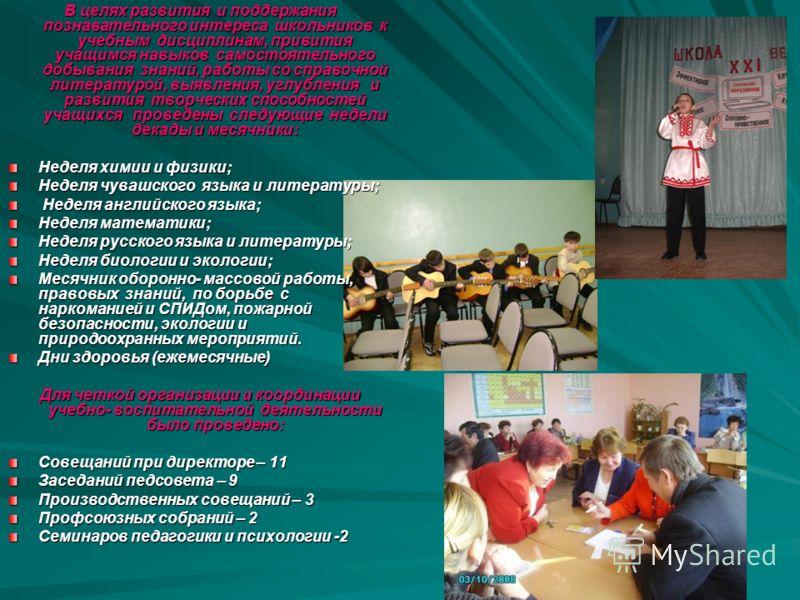 В целях развития и поддержания познавательного интереса школьников к учебным дисциплинам, привития учащимся навыков самостоятельного добывания знаний, работы со справочной литературой, выявления, углубления и развития творческих способностей учащихся