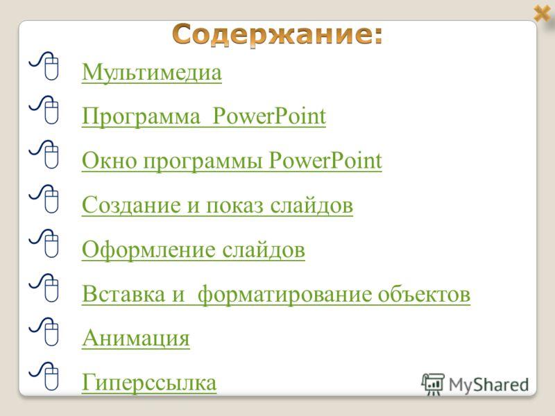 Мультимедиа Программа PowerPoint Программа PowerPoint Окно программы PowerPoint Окно программы PowerPoint Создание и показ слайдов Оформление слайдов Вставка и форматирование объектов Анимация Гиперссылка