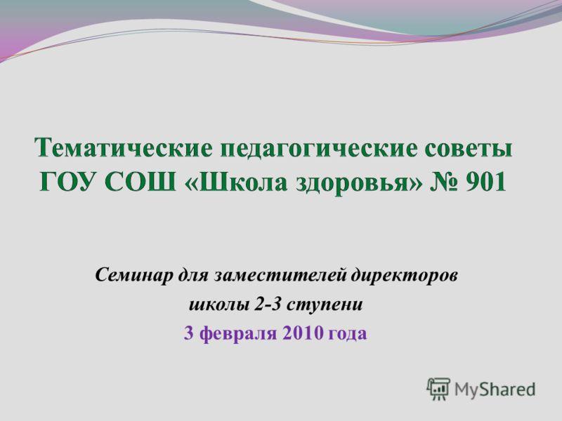 Семинар для заместителей директоров школы 2-3 ступени 3 февраля 2010 года