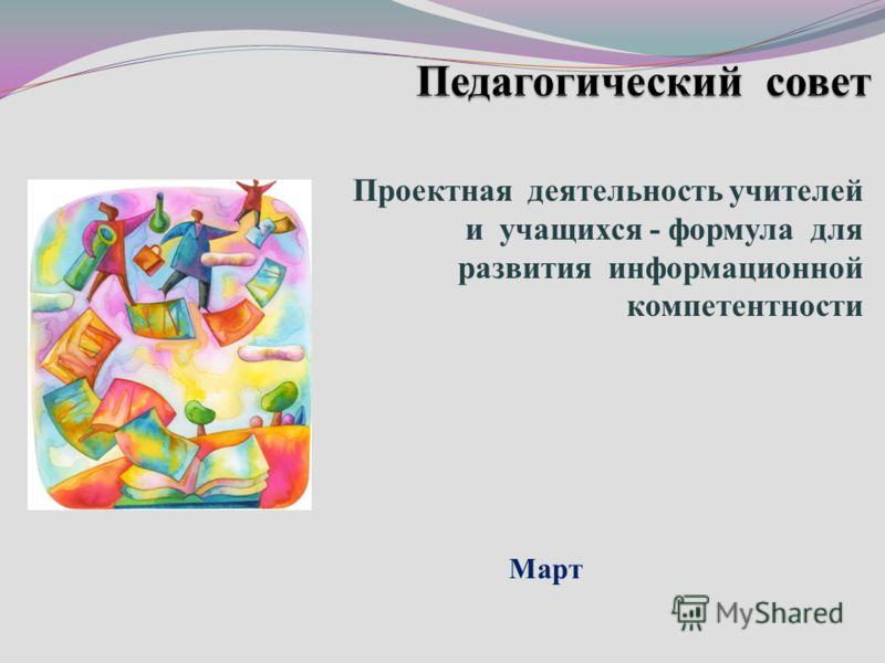 Проектная деятельность учителей и учащихся - формула для развития информационной компетентности Март