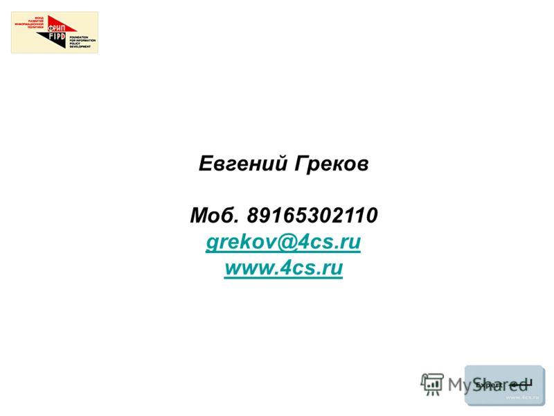 Евгений Греков Моб. 89165302110 grekov@4cs.ru www.4cs.ru