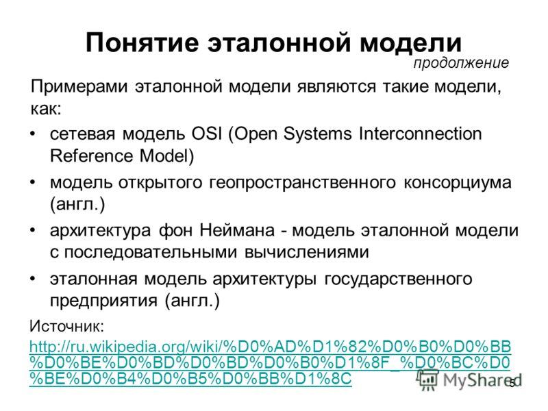 5 Понятие эталонной модели сетевая модель OSI (Open Systems Interconnection Reference Model) модель открытого геопространственного консорциума (англ.) архитектура фон Неймана - модель эталонной модели с последовательными вычислениями эталонная модель