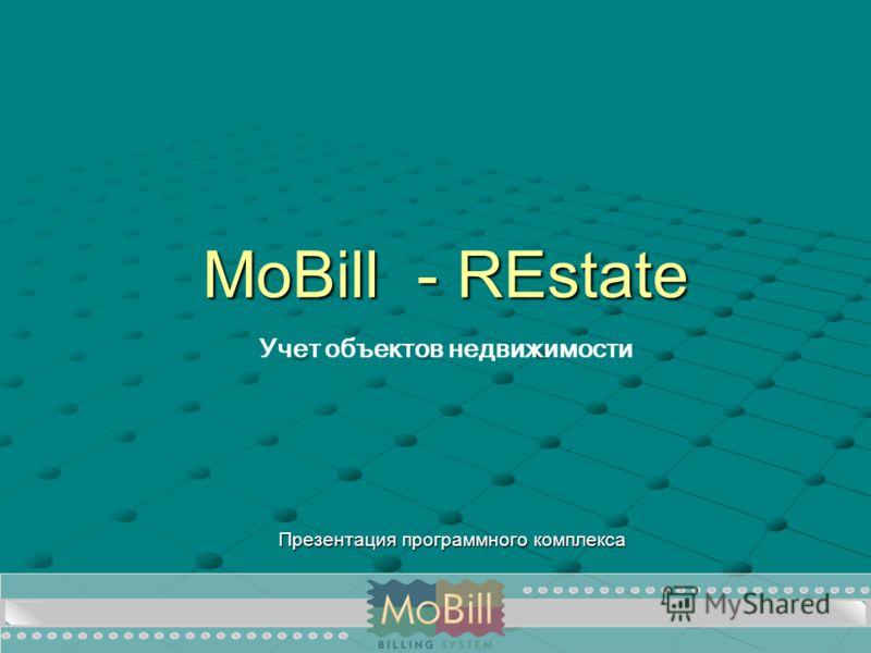 MoBill - REstate Презентация программного комплекса Учет объектов недвижимости