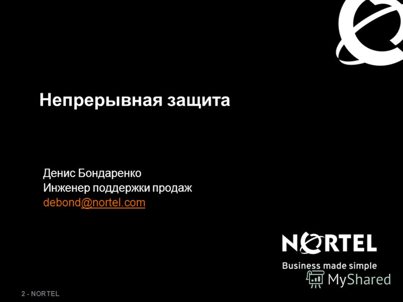 2 - NORTEL Непрерывная защита Денис Бондаренко Инженер поддержки продаж debond@nortel.com@nortel.com