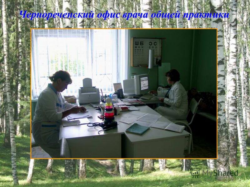Чернореченский офис врача общей практики
