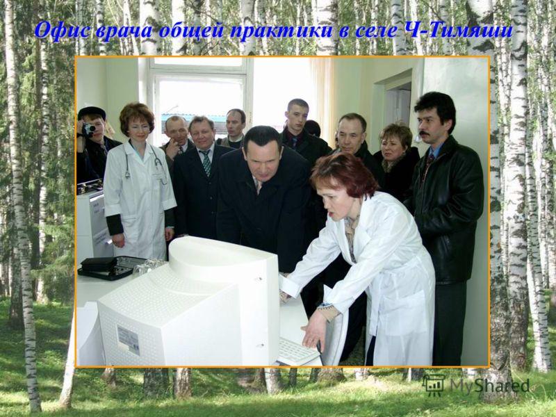 Офис врача общей практики в селе Ч-Тимяши