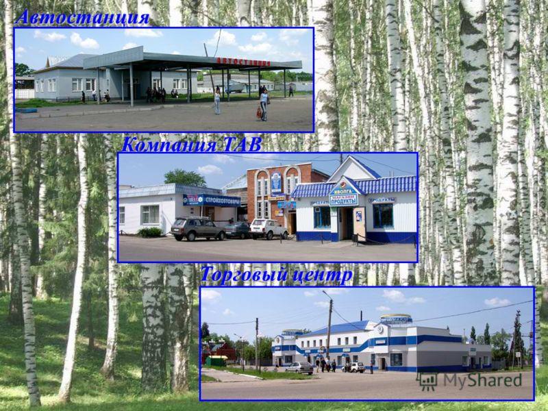 Автостанция Компания ТАВ Торговый центр