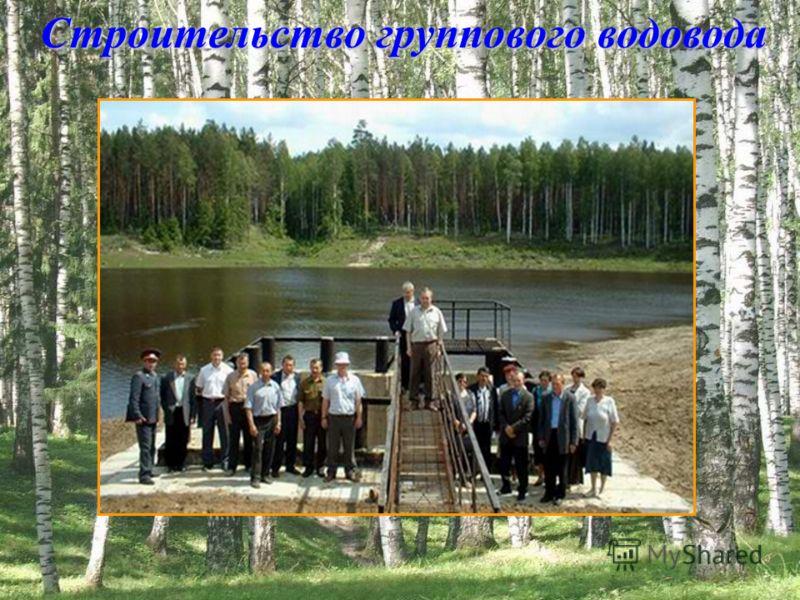 Строительство группового водовода