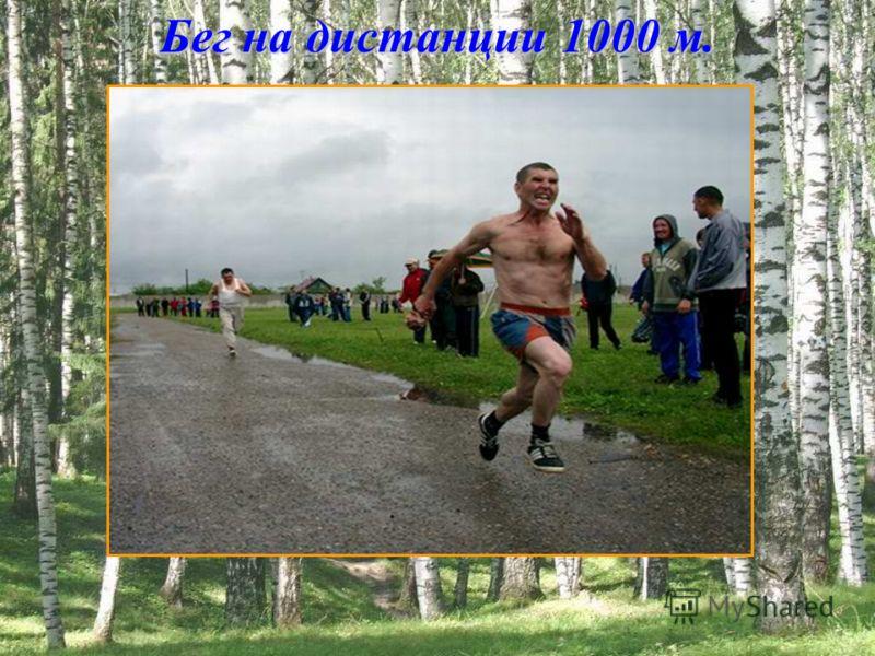 Бег на дистанции 1000 м.