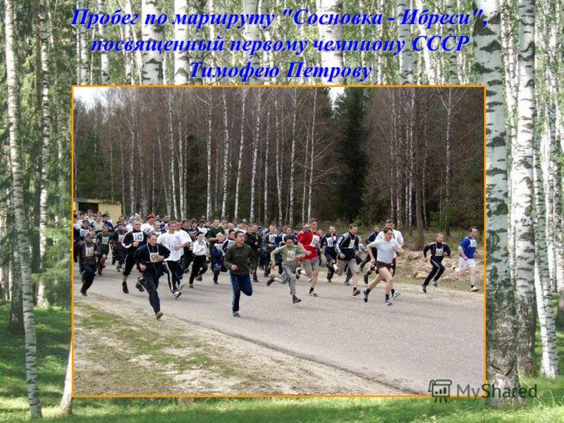 Пробег по маршруту Сосновка - Ибреси, посвященный первому чемпиону СССР Тимофею Петрову