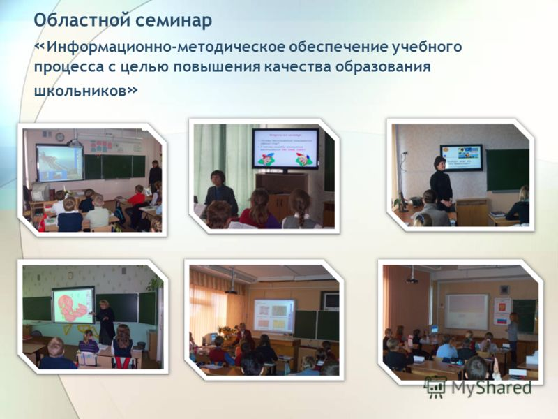 Областной семинар « Информационно-методическое обеспечение учебного процесса с целью повышения качества образования школьников »