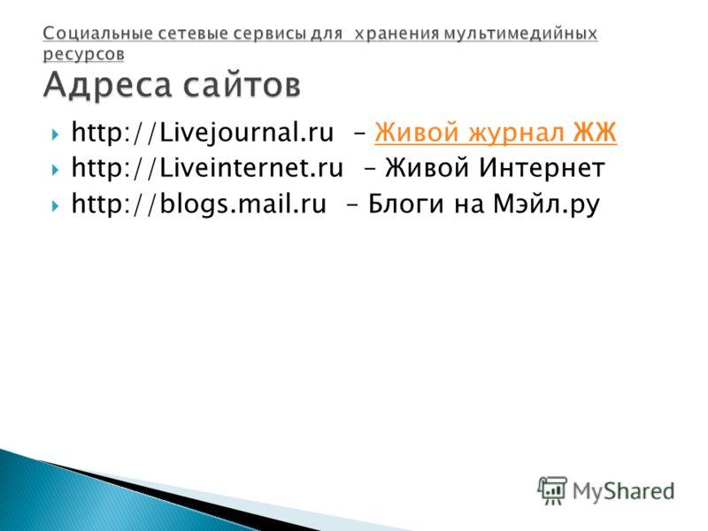 http://Livejournal.ru – Живой журнал ЖЖЖивой журнал ЖЖ http://Liveinternet.ru – Живой Интернет http://blogs.mail.ru – Блоги на Мэйл.ру