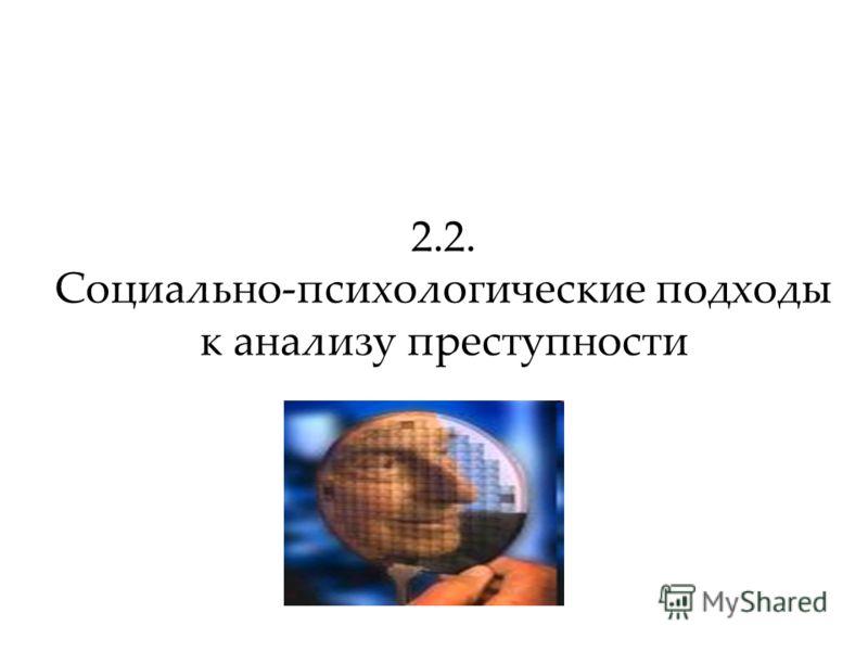 2.2. Социально-психологические подходы к анализу преступности