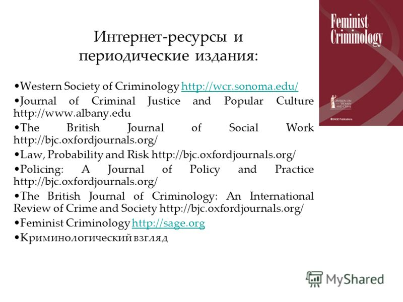 Интернет-ресурсы и периодические издания: Western Society of Criminology http://wcr.sonoma.edu/http://wcr.sonoma.edu/ Journal of Criminal Justice and Popular Culture http://www.albany.edu The British Journal of Social Work http://bjc.oxfordjournals.o