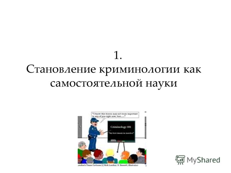 1. Становление криминологии как самостоятельной науки