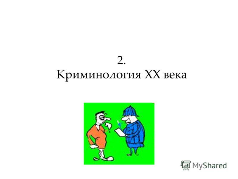 2. Криминология ХХ века