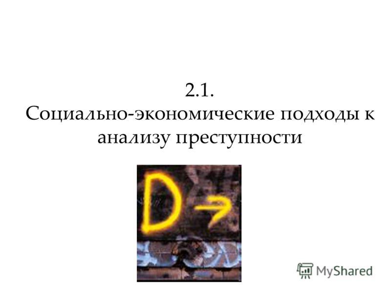2.1. Социально-экономические подходы к анализу преступности