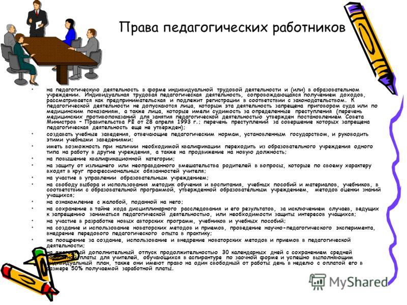 Права педагогических работников на педагогическую деятельность в форме индивидуальной трудовой деятельности и (или) в образовательном учреждении. Индивидуальная трудовая педагогическая деятельность, сопровождающаяся получением доходов, рассматриваетс