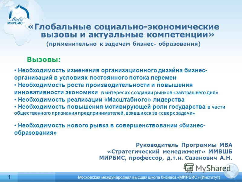 1 «Глобальные социально-экономические вызовы и актуальные компетенции» (применительно к задачам бизнес- образования) Московская международная высшая школа бизнеса «МИРБИС» (Институт) Руководитель Программы МВА «Стратегический менеджмент» ММВШБ МИРБИС