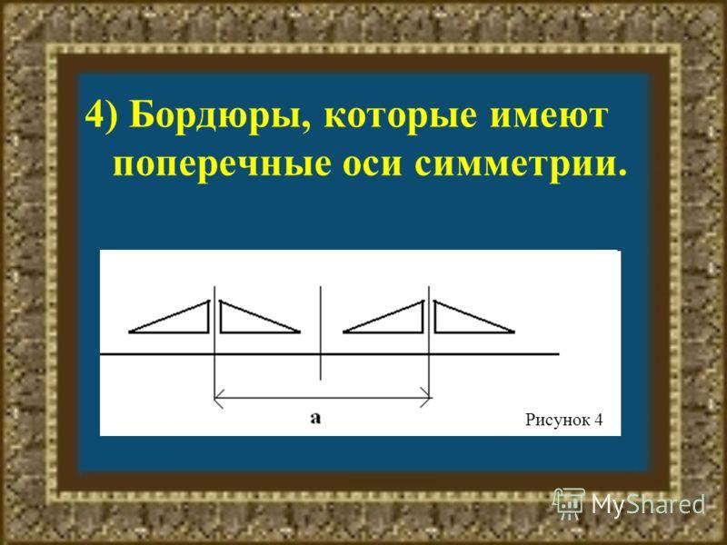 4) Бордюры, которые имеют поперечные оси симметрии. Рисунок 4