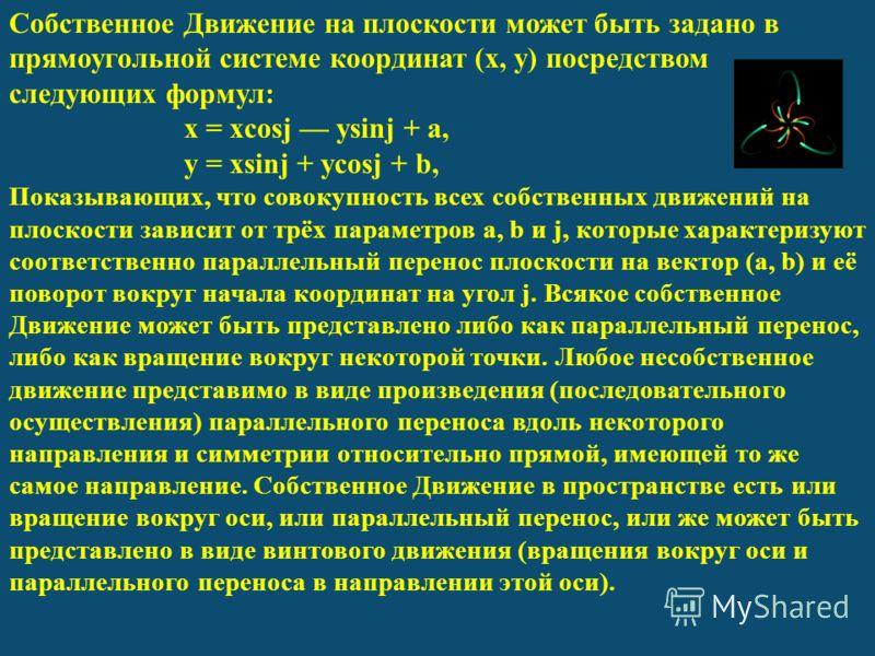 Собственное Движение на плоскости может быть задано в прямоугольной системе координат (х, у) посредством следующих формул: х = xcosj ysinj + a, у = xsinj + ycosj + b, Показывающих, что совокупность всех собственных движений на плоскости зависит от тр
