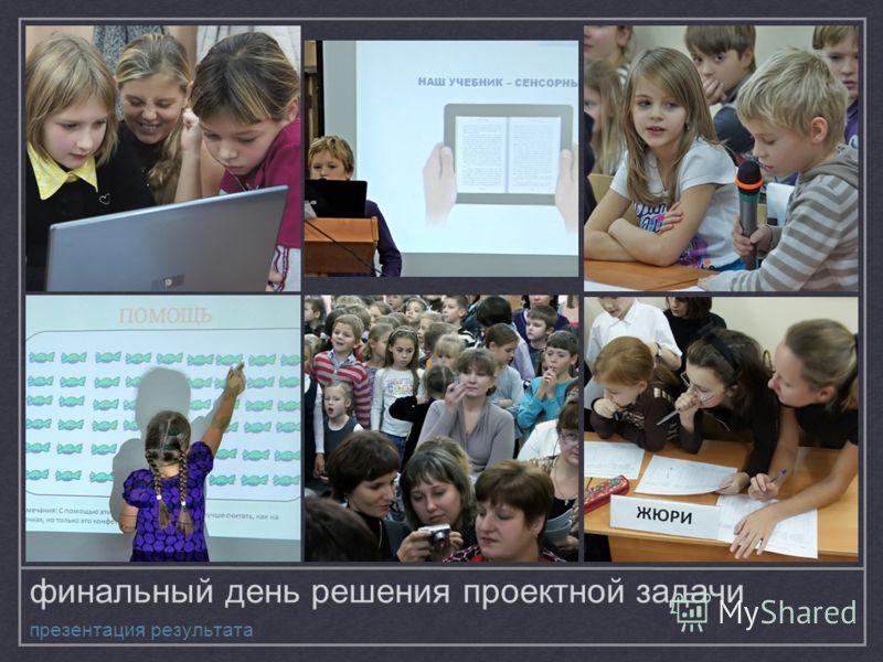 финальный день решения проектной задачи презентация результата