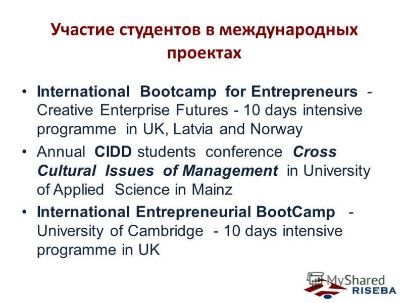 Участие студентов в международных проектах International Bootcamp for Entrepreneurs - Creative Enterprise Futures - 10 days intensive programme in UK, Latvia and Norway Annual CIDD students conference Cross Cultural Issues of Management in University