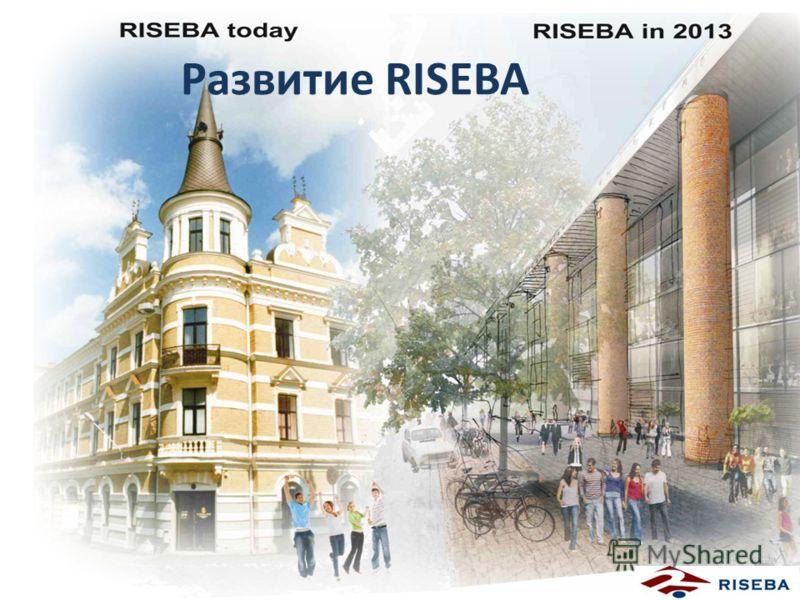 34 Развитие RISEBA