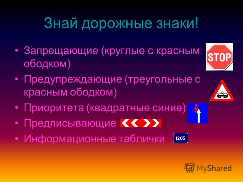 Знай дорожные знаки! Запрещающие (круглые с красным ободком) Предупреждающие (треугольные с красным ободком) Приоритета (квадратные синие) Предписывающие Информационные таблички