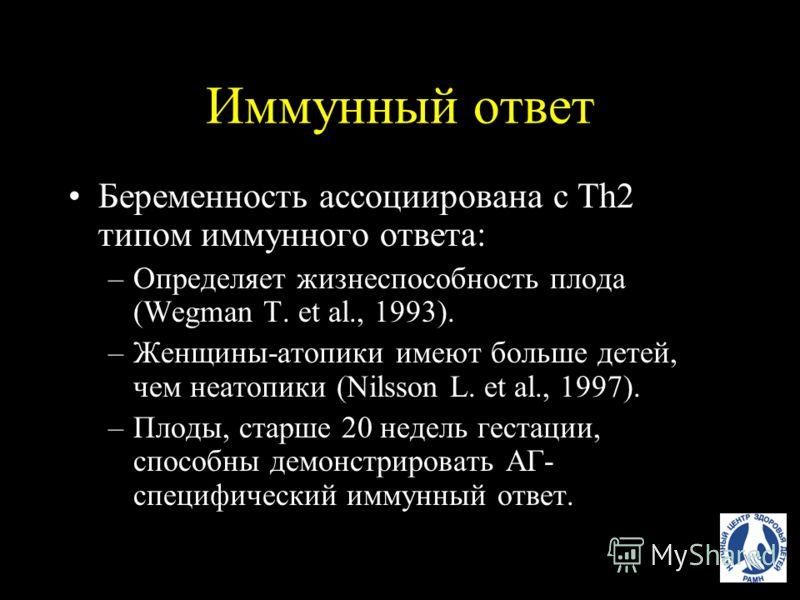 Th2-тип иммунного ответа