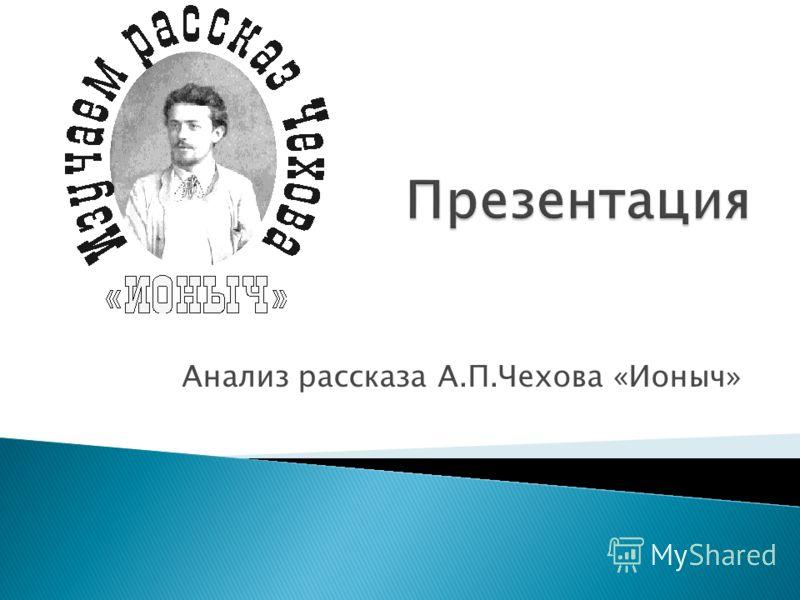 Анализ рассказа А.П.Чехова «Ионыч»