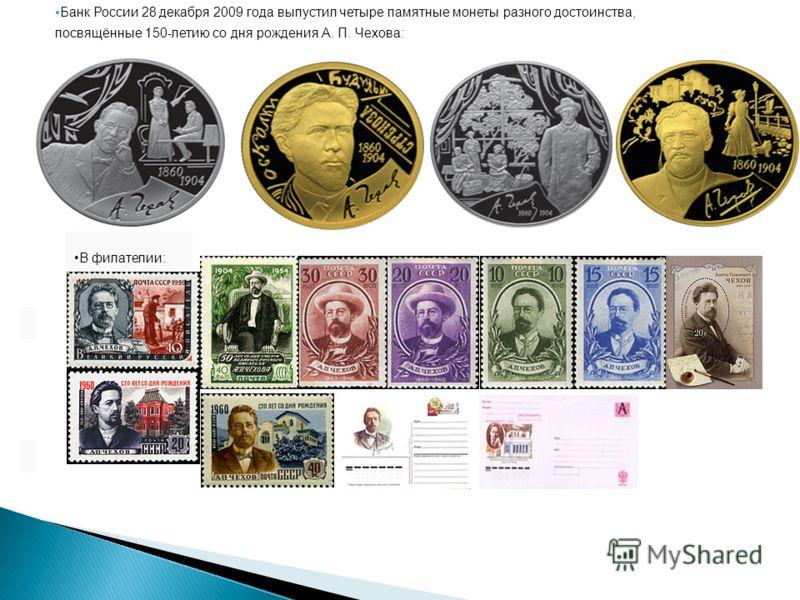 В филателии: Банк России 28 декабря 2009 года выпустил четыре памятные монеты разного достоинства, посвящённые 150-летию со дня рождения А. П. Чехова: