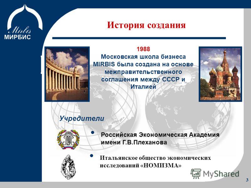 Об Институте Программы Учебный процесс Преимущества 3 История создания Итальянское общество экономических исследований «НОМИЗМА» 1988 Московская школа бизнеса MIRBIS была создана на основе межправительственного соглашения между СССР и Италией Учредит