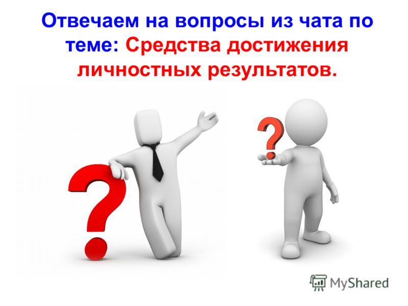 Отвечаем на вопросы из чата по теме: Средства достижения личностных результатов.