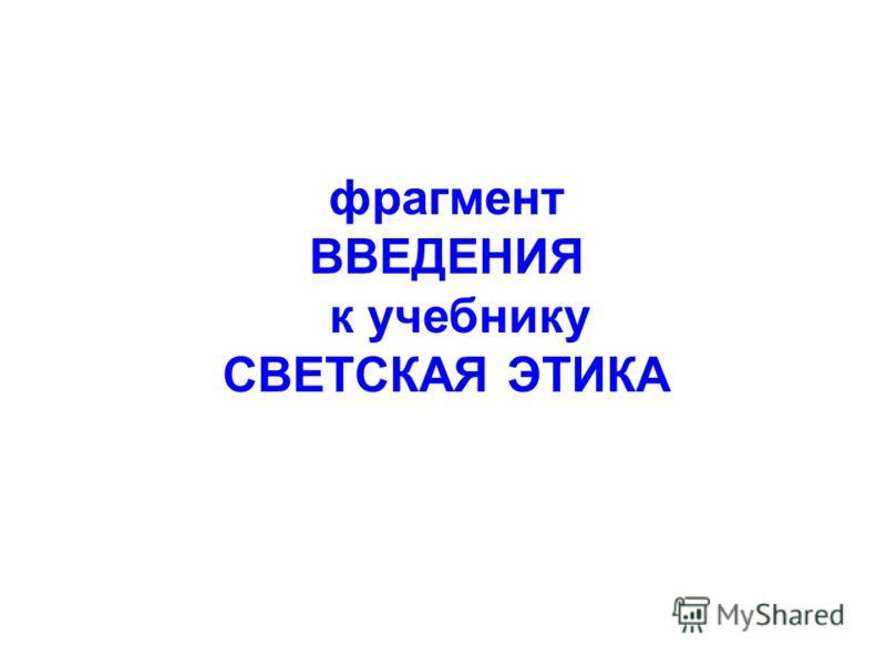 фрагмент ВВЕДЕНИЯ к учебнику СВЕТСКАЯ ЭТИКА