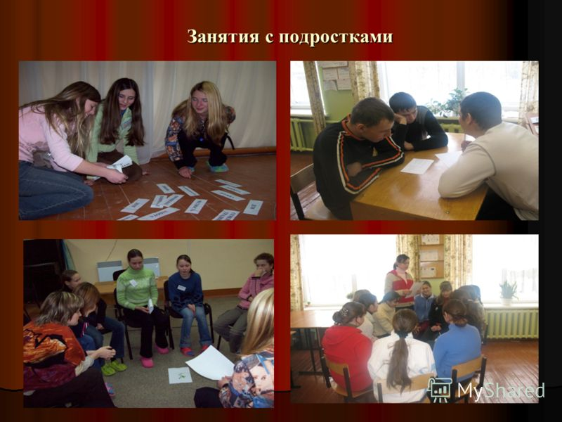 Занятия с подростками