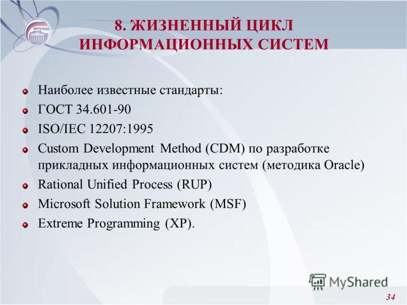 34 Наиболее известные стандарты: ГОСТ 34.601-90 ISO/IEC 12207:1995 Custom Development Method (CDM) по разработке прикладных информационных систем (методика Oracle) Rational Unified Process (RUP) Microsoft Solution Framework (MSF) Extreme Programming