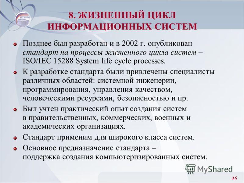 46 Позднее был разработан и в 2002 г. опубликован стандарт на процессы жизненного цикла систем – ISO/IEC 15288 System life cycle processes. К разработке стандарта были привлечены специалисты различных областей: системной инженерии, программирования,