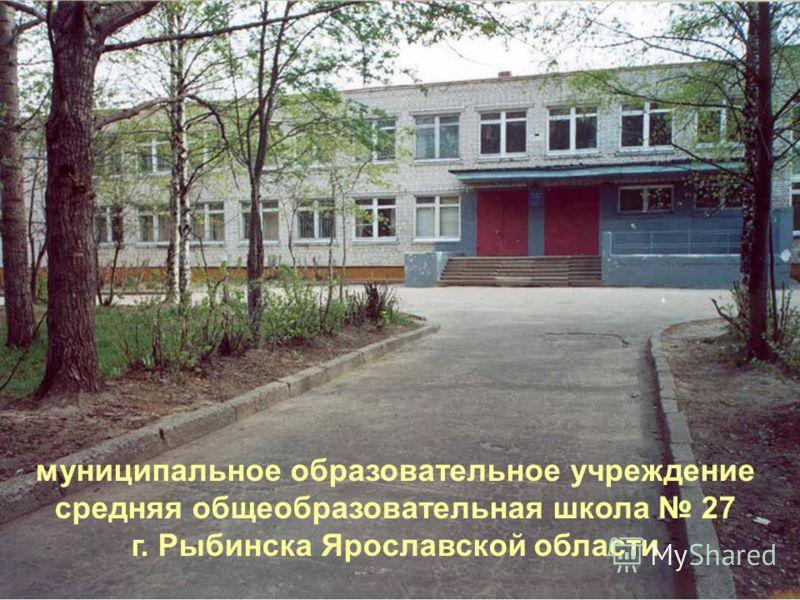 муниципальное образовательное учреждение средняя общеобразовательная школа 27 г. Рыбинска Ярославской области