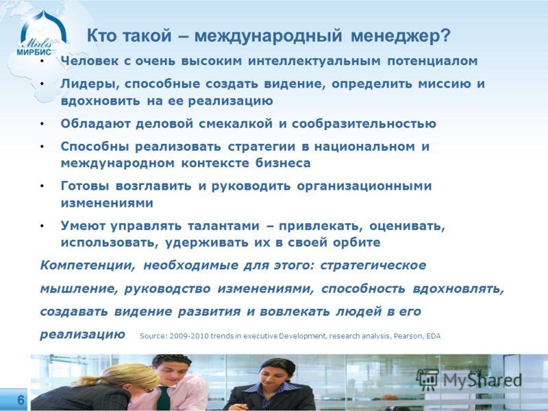 Московская международная высшая школа бизнеса«МИРБИС» (Институт) 6 Кто такой – международный менеджер? Человек с очень высоким интеллектуальным потенциалом Лидеры, способные создать видение, определить миссию и вдохновить на ее реализацию Обладают де