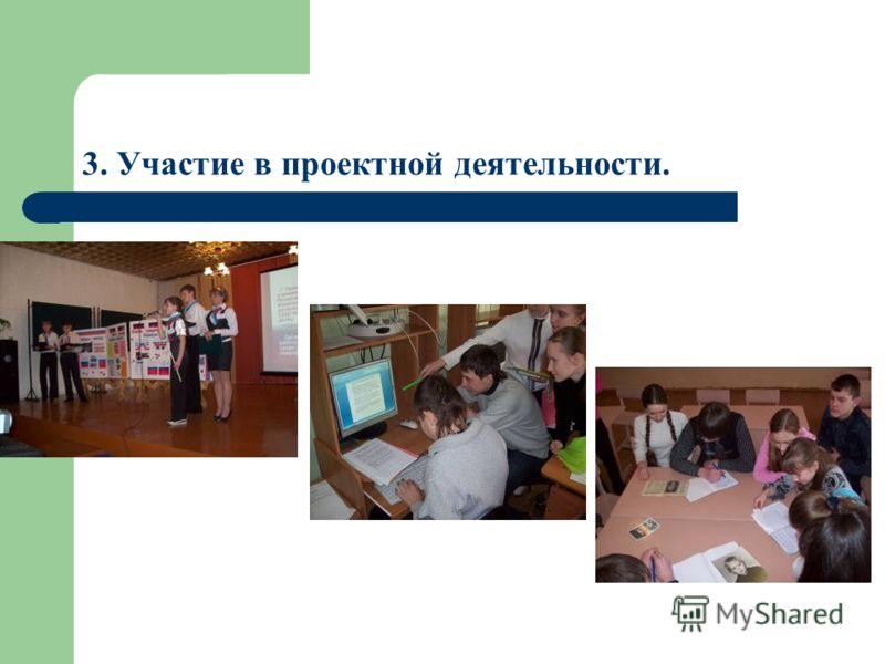 3. Участие в проектной деятельности.