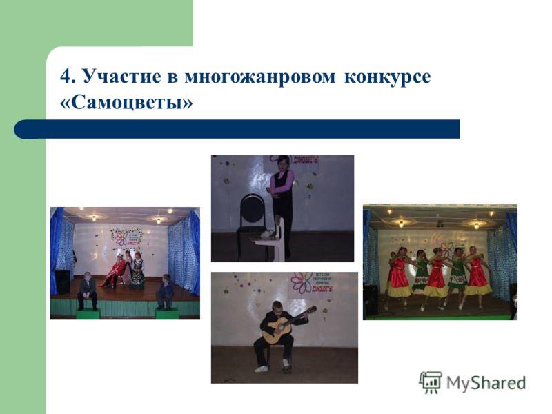 4. Участие в многожанровом конкурсе «Самоцветы»