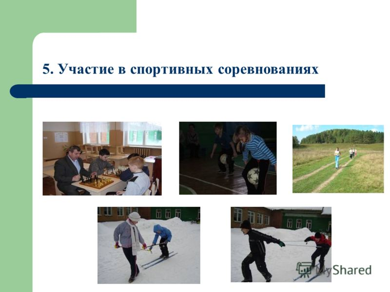 5. Участие в спортивных соревнованиях