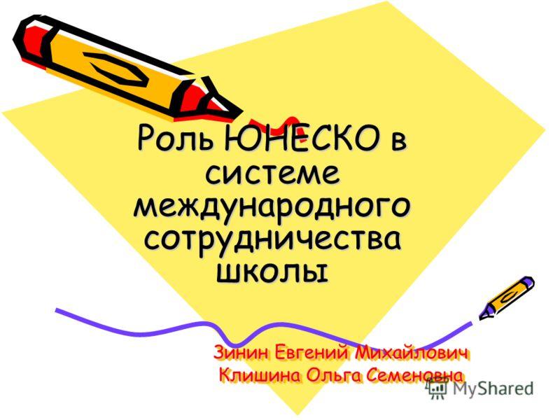 Зинин Евгений Михайлович Клишина Ольга Семеновна Роль ЮНЕСКО в системе международного сотрудничества школы