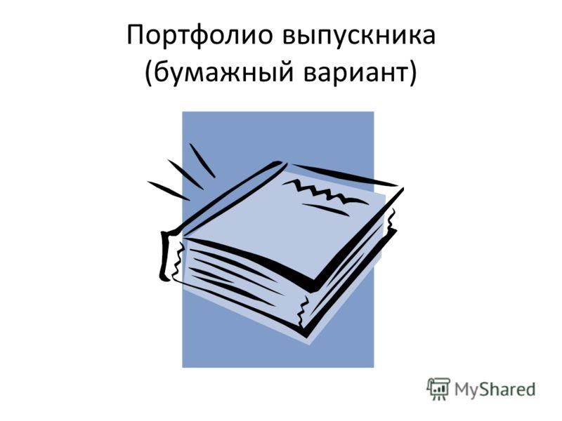 Портфолио выпускника (бумажный вариант)