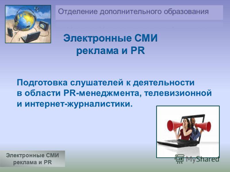 Подготовка слушателей к деятельности в области PR-менеджмента, телевизионной и интернет-журналистики.