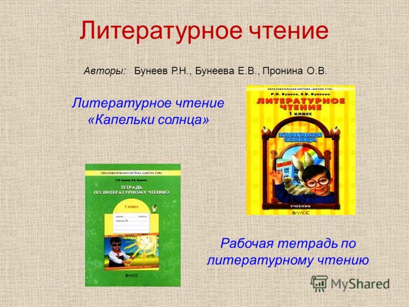 Литературное чтение Авторы: Бунеев Р.Н., Бунеева Е.В., Пронина О.В. Литературное чтение «Капельки солнца» Рабочая тетрадь по литературному чтению